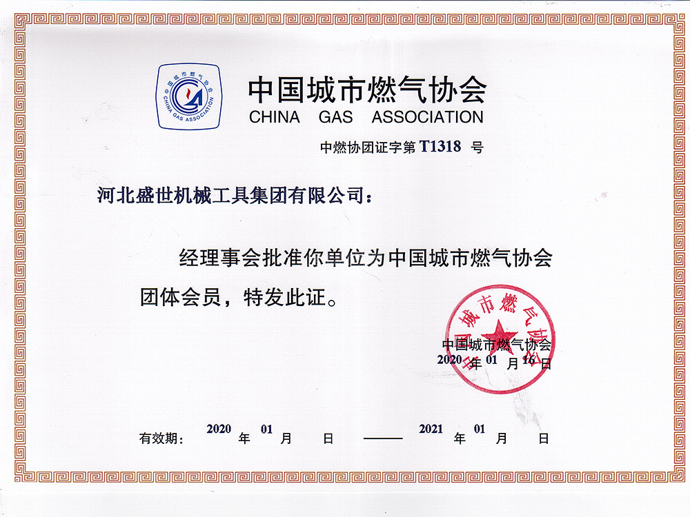中國城市燃氣協會會員證書