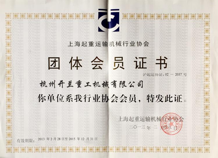 上海起重运输机械行业协会团体会员证书