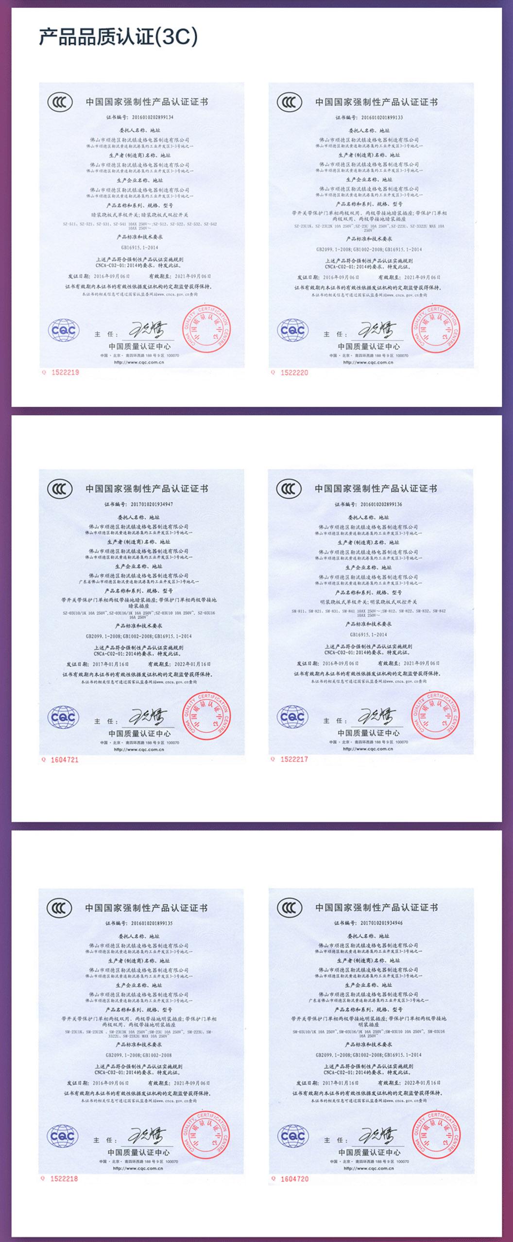 產品品質認證(3C)