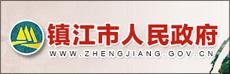 鎮江市人民政府