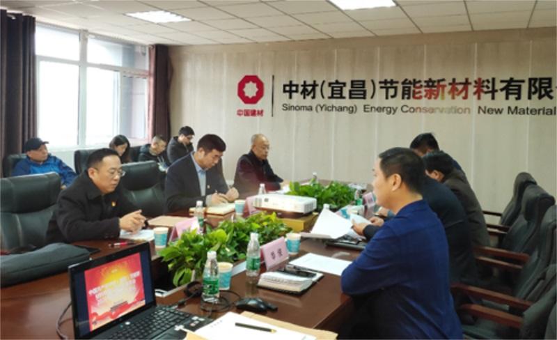 中材宜昌召開2020年度工作會、領導班子成員述職及黨建工作會議