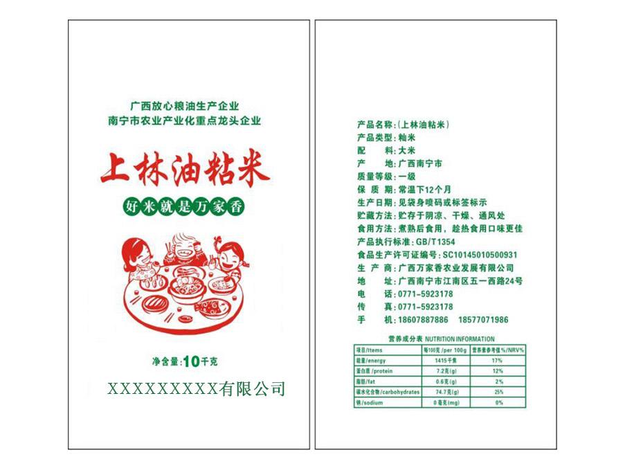 上林油粘米