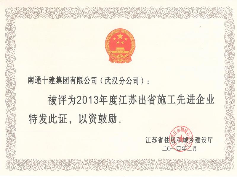 2013年江蘇進鄂先進單位