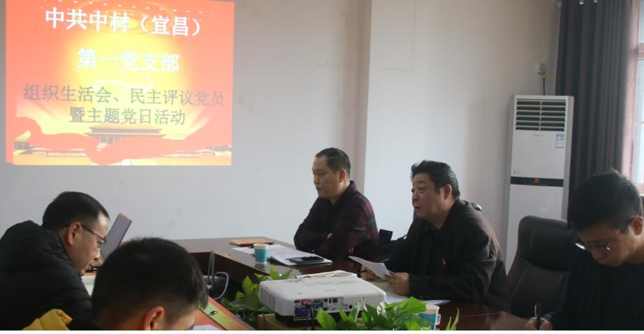 中材(宜昌)召開2020年度 黨組織生活會并開展民主評議黨員工作