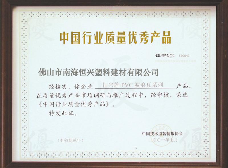 中國行業質量優秀產品