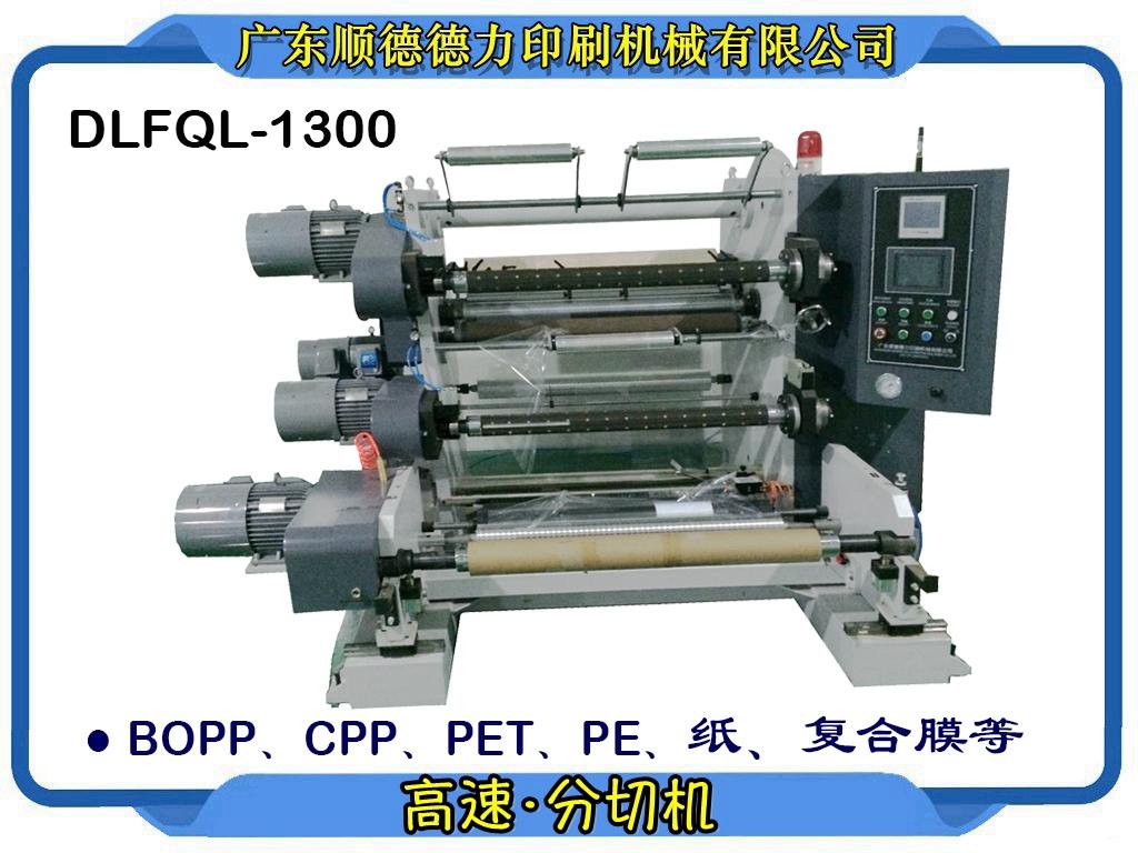 薄膜_纸_复合膜_高速分切机