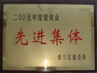 2005年度建筑業質量管理先進集體