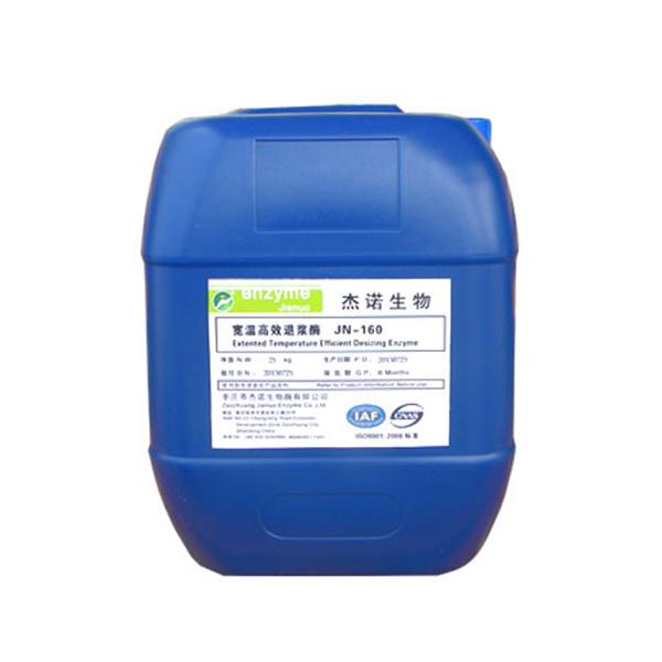 JN-160寬溫高效退漿