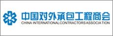 中國對外承包
