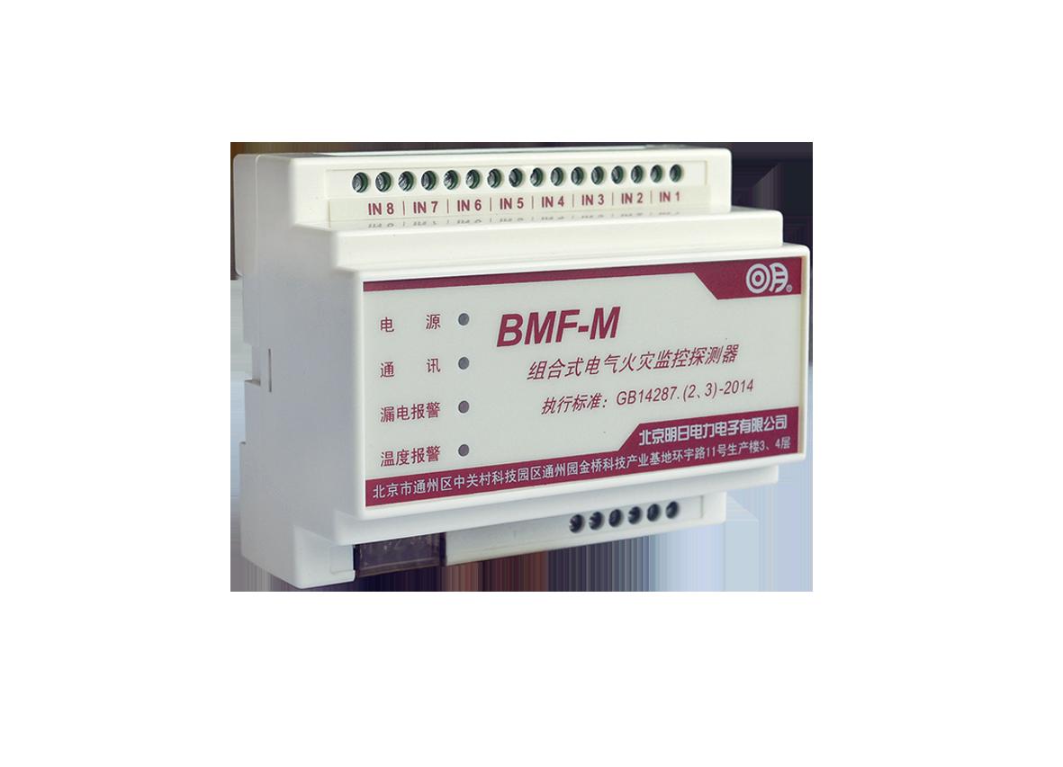 BMF-M型组合式电气火灾监控探测器