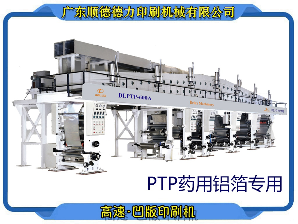 PTP药用铝箔·凹版印刷机