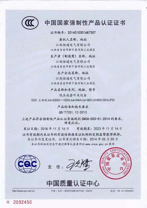 中國國家強制性產品認證證書