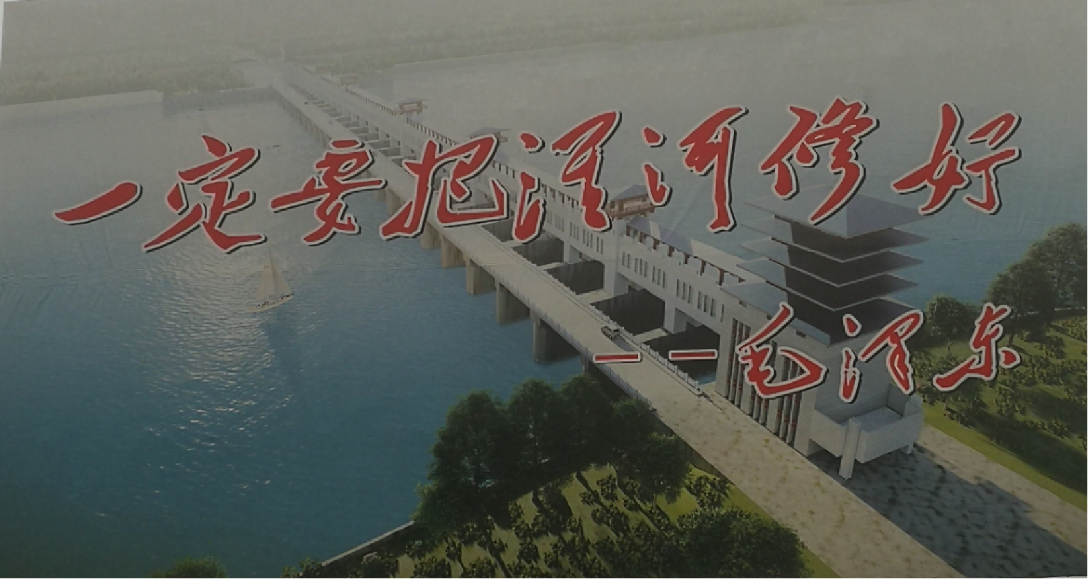 助力河南省大別山革命老區引淮供水灌溉工程樞紐基礎處理項目