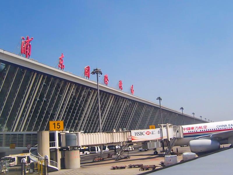 浦東國際機場