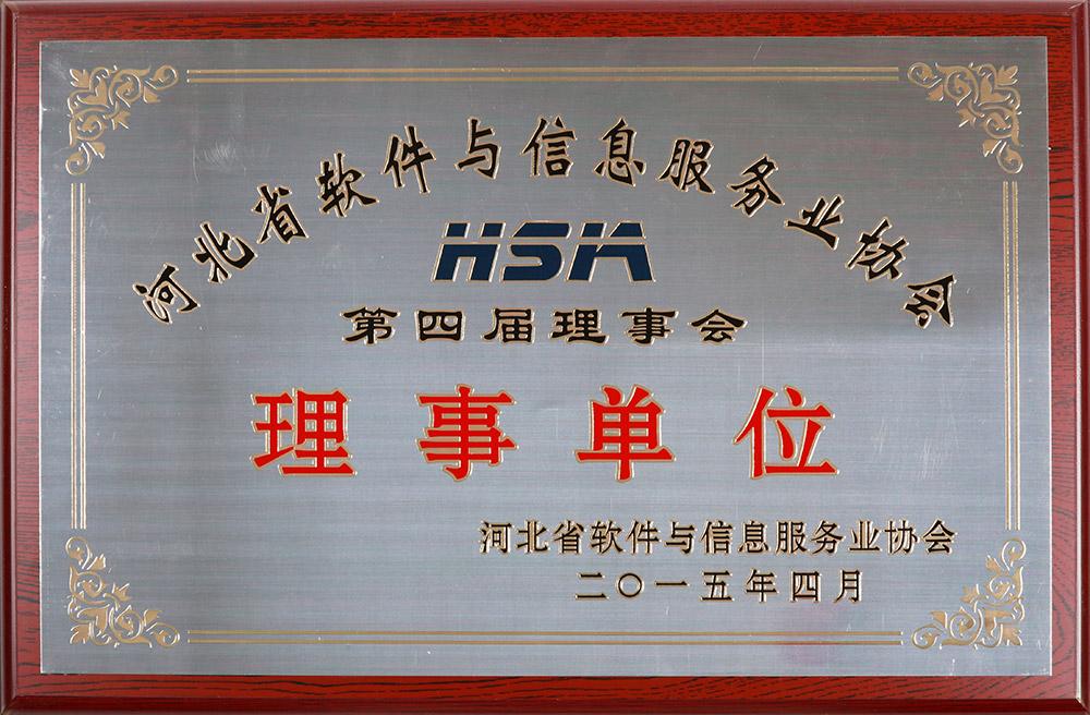 河北省软件与信息服务协会理事单位