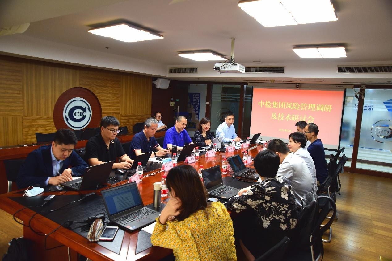 剛性任務丨中檢集團召開風險管理調研及技術研討會
