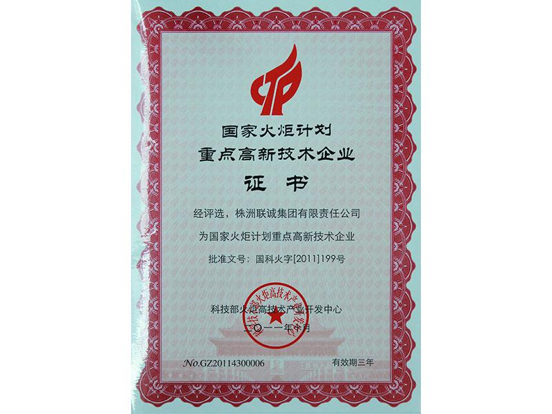 2011年國家火炬計劃重點高新技術企業