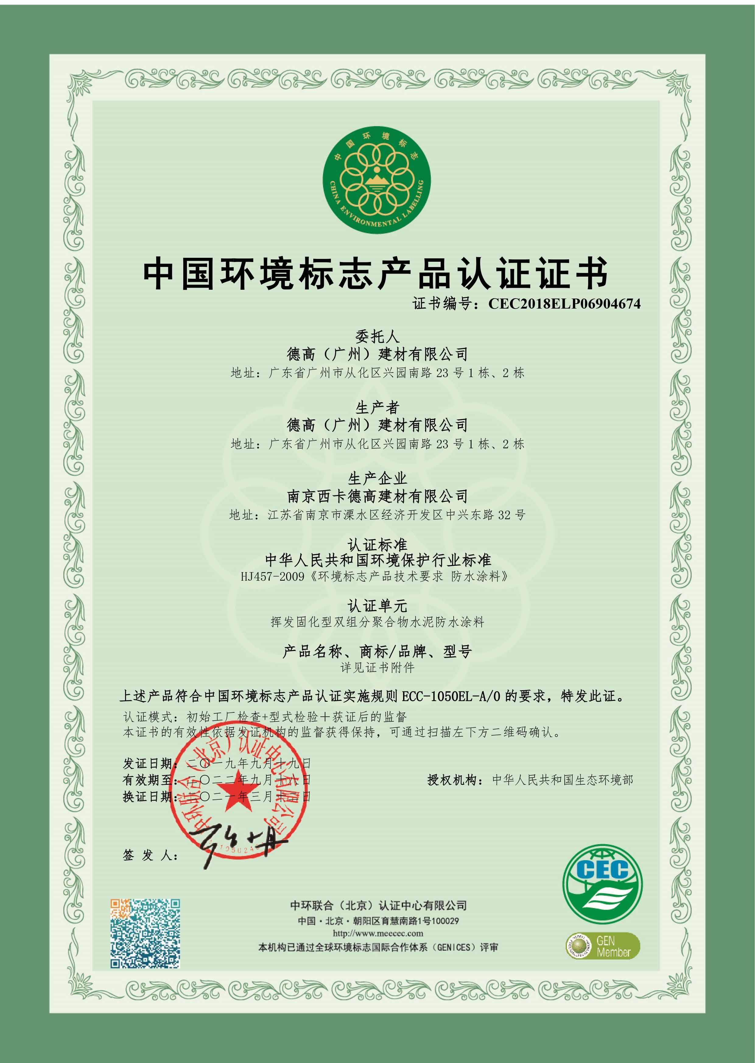 十環 南京工廠 防水涂料
