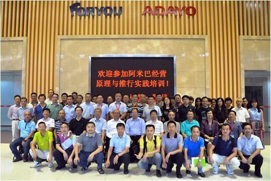 華陽集團組織《阿米巴經營原理與推行實踐》培訓