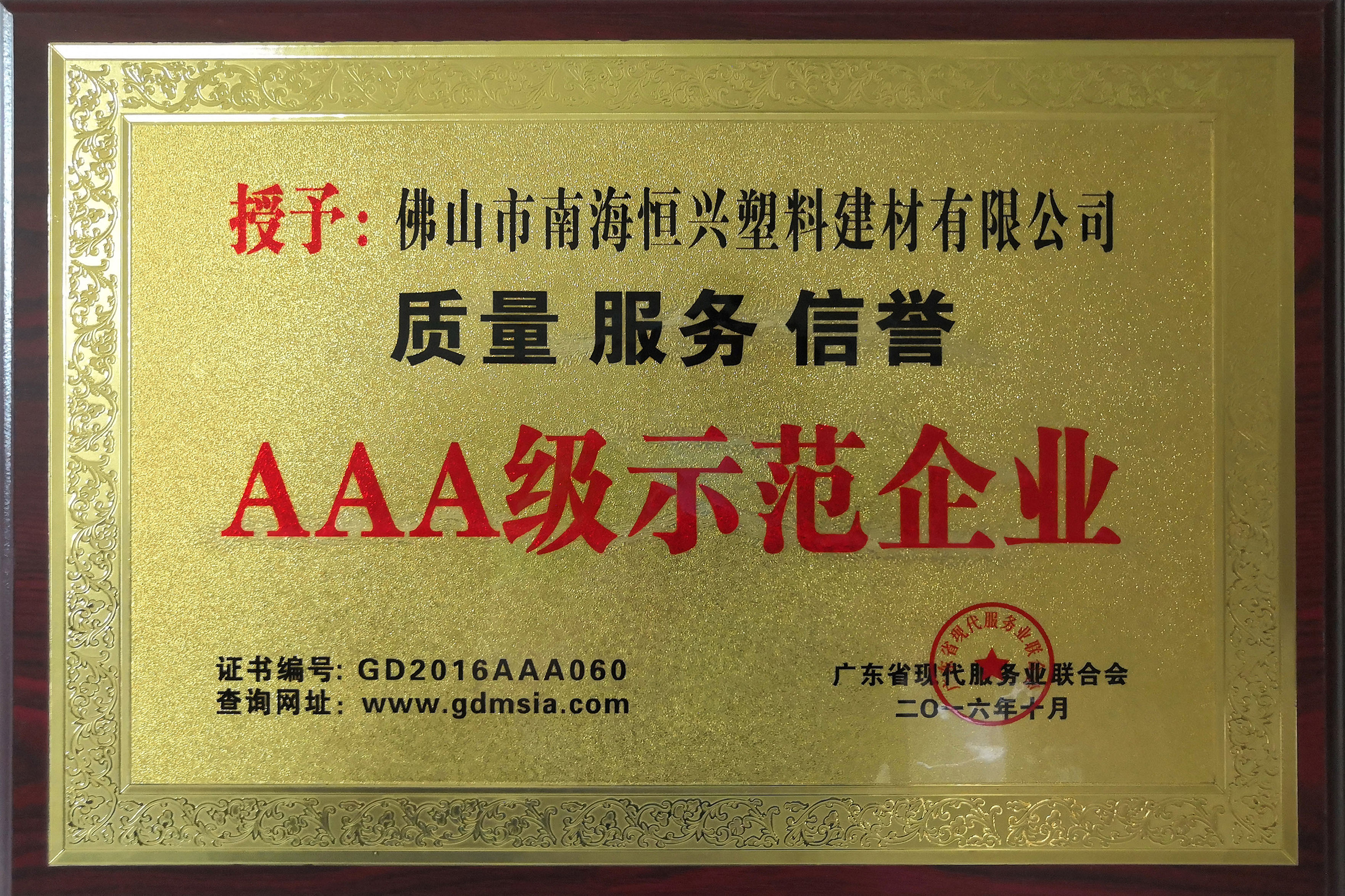 AAA級示范企業