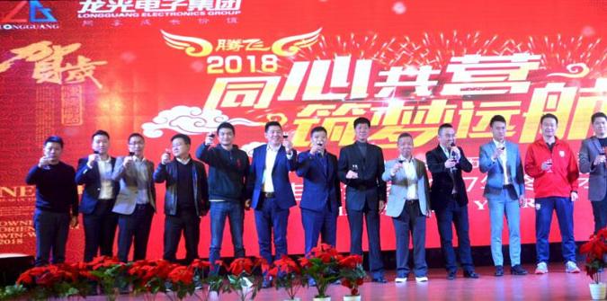 龍光電子集團召開2020年質量誓師大會