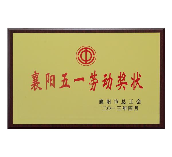 襄陽五一勞動獎