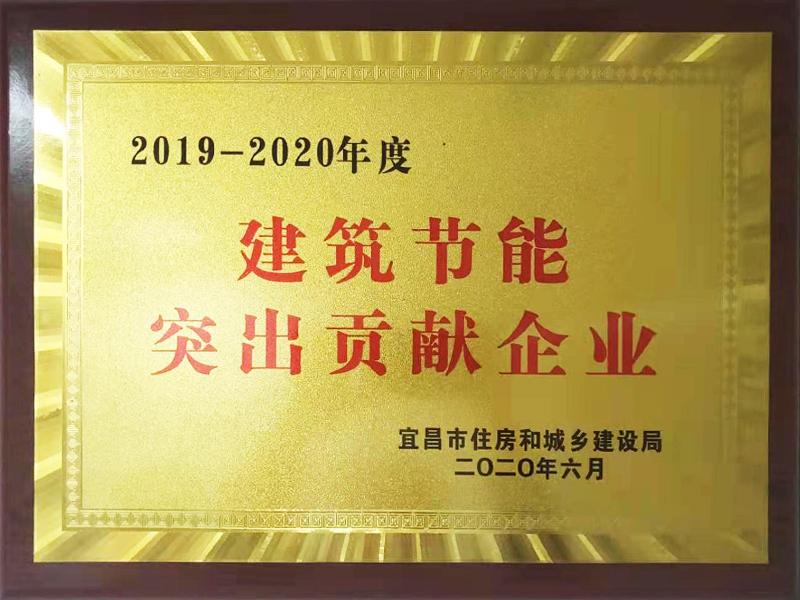 2020年6月被評為宜昌市2019年-2020年度建筑節能突出貢獻企業