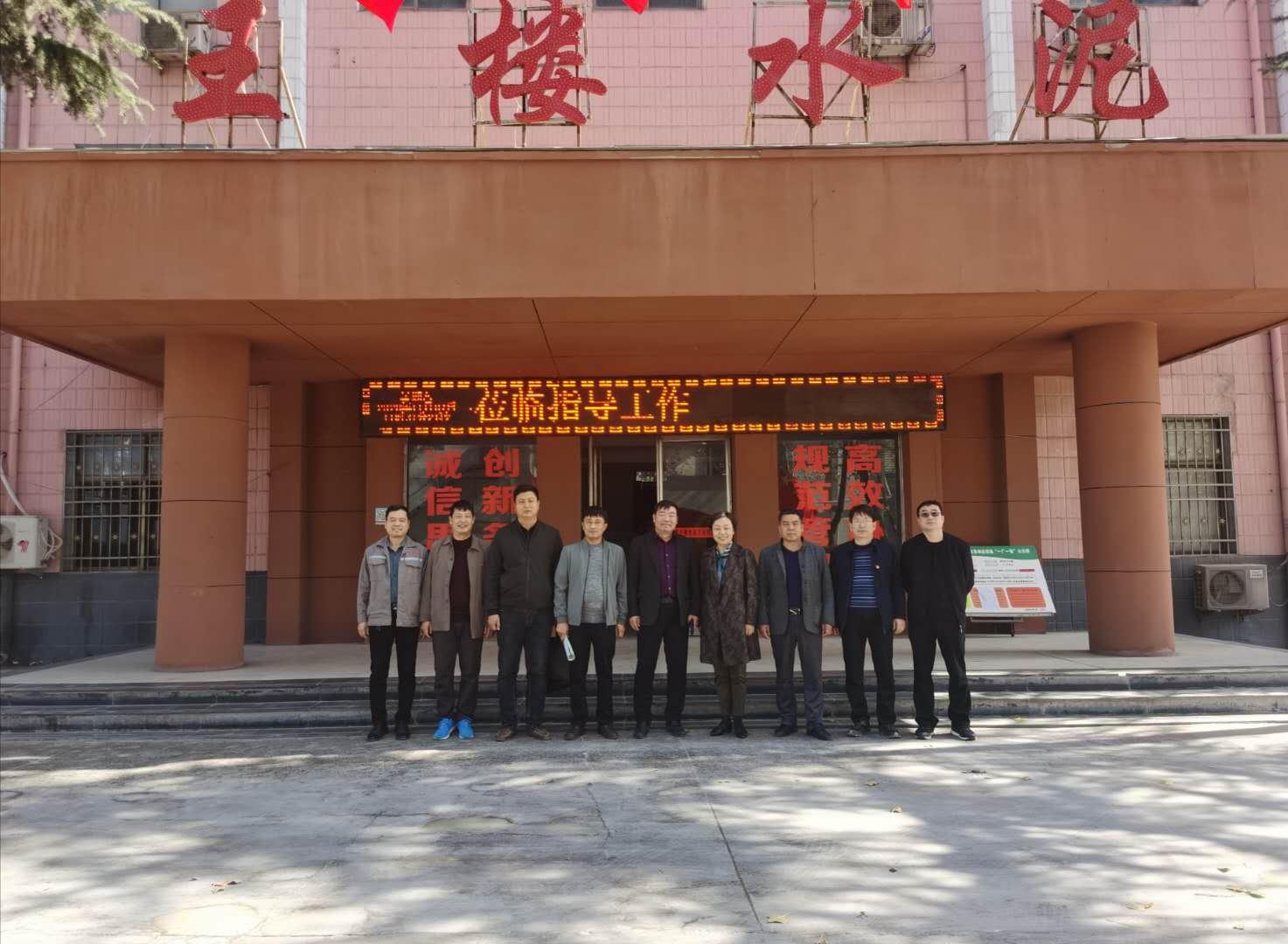 熱烈慶祝鄭州市王樓水泥工業有限公司2020年民生供暖驗收圓滿成功!