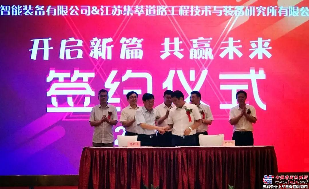 江蘇賽歐智能科技有限公司、江蘇集萃智能綠化養護車項目簽約
