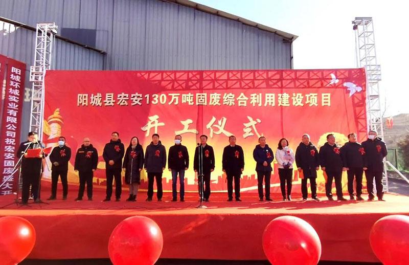山西省陽城縣宏安130萬噸固廢綜合利用項目