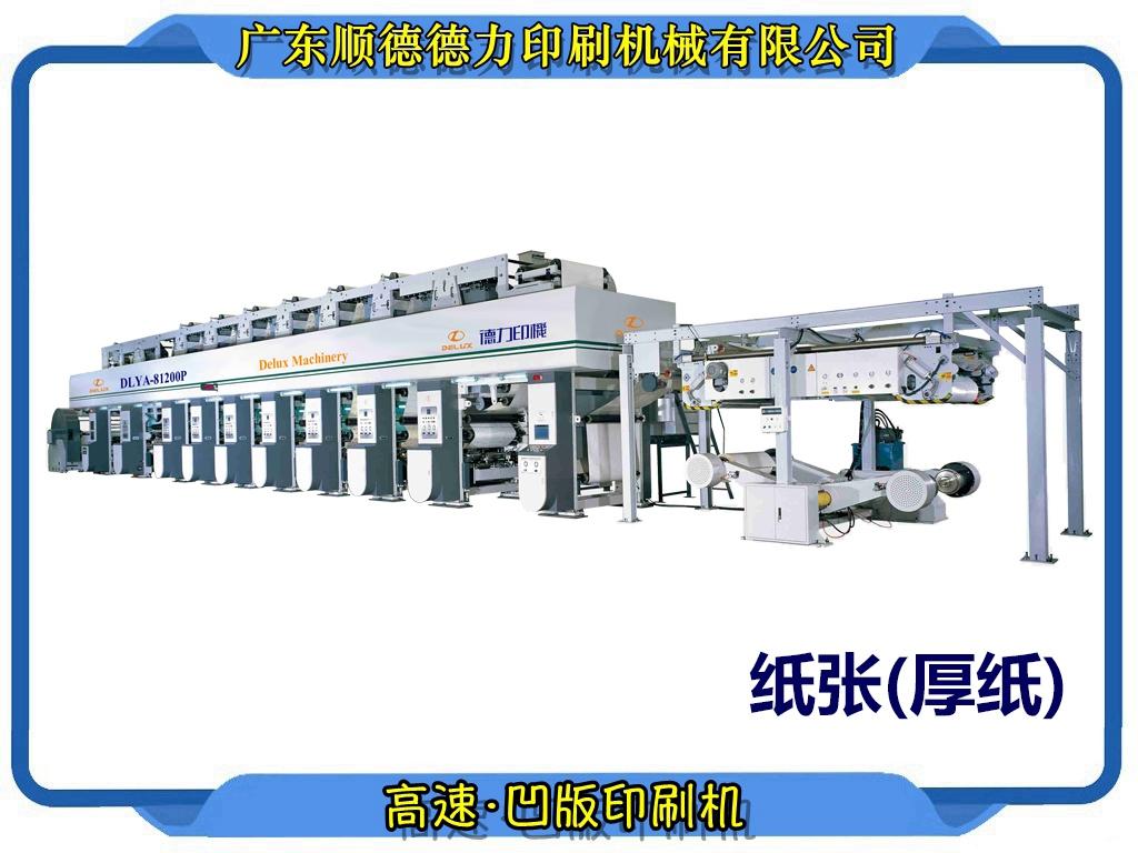 纸张厚纸(电子轴)凹版印刷机