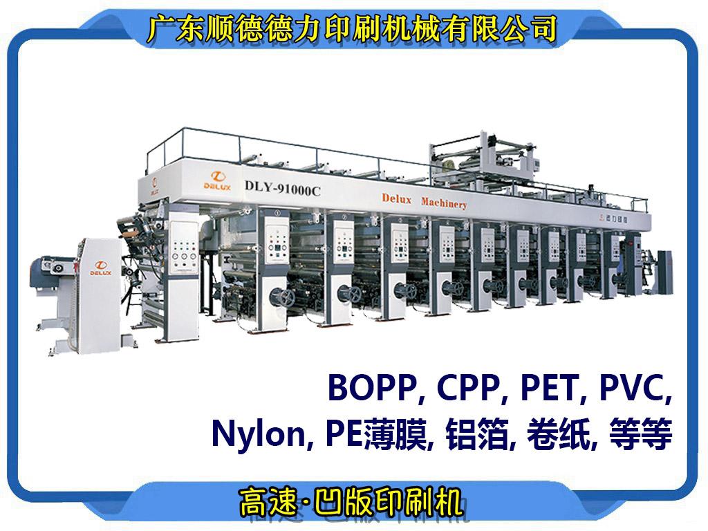 高速(机械轴)自动凹版印刷机