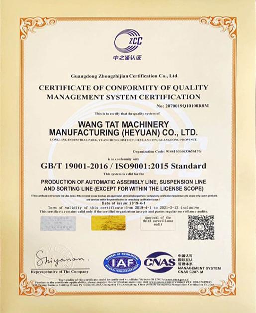 资质荣誉-ISO9001(英)