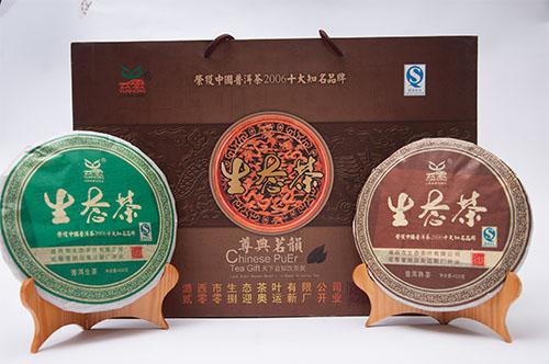 云宏开厂纪念茶