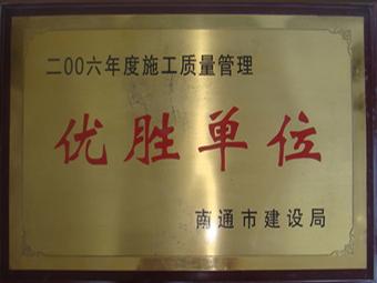 2006年度優勝單位