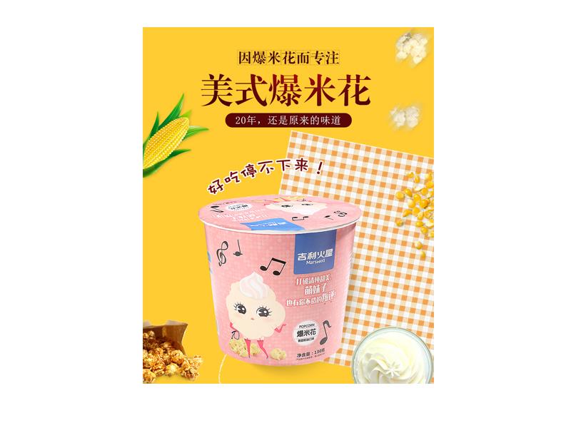 吉利火星爆米花奶油口味桶装美式球形爆米花玉米花130g(膨化食品)