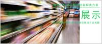 超市展示制冷解决方案