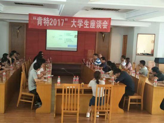 公司組織召開2017年大學生座談會