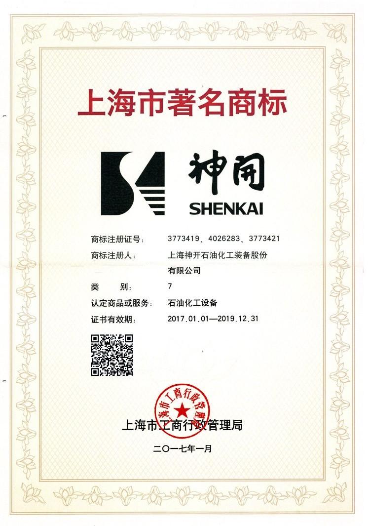 上海市著名商标