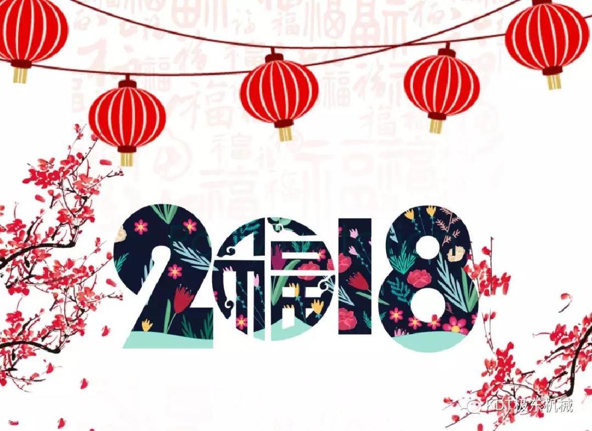 新年祝賀信
