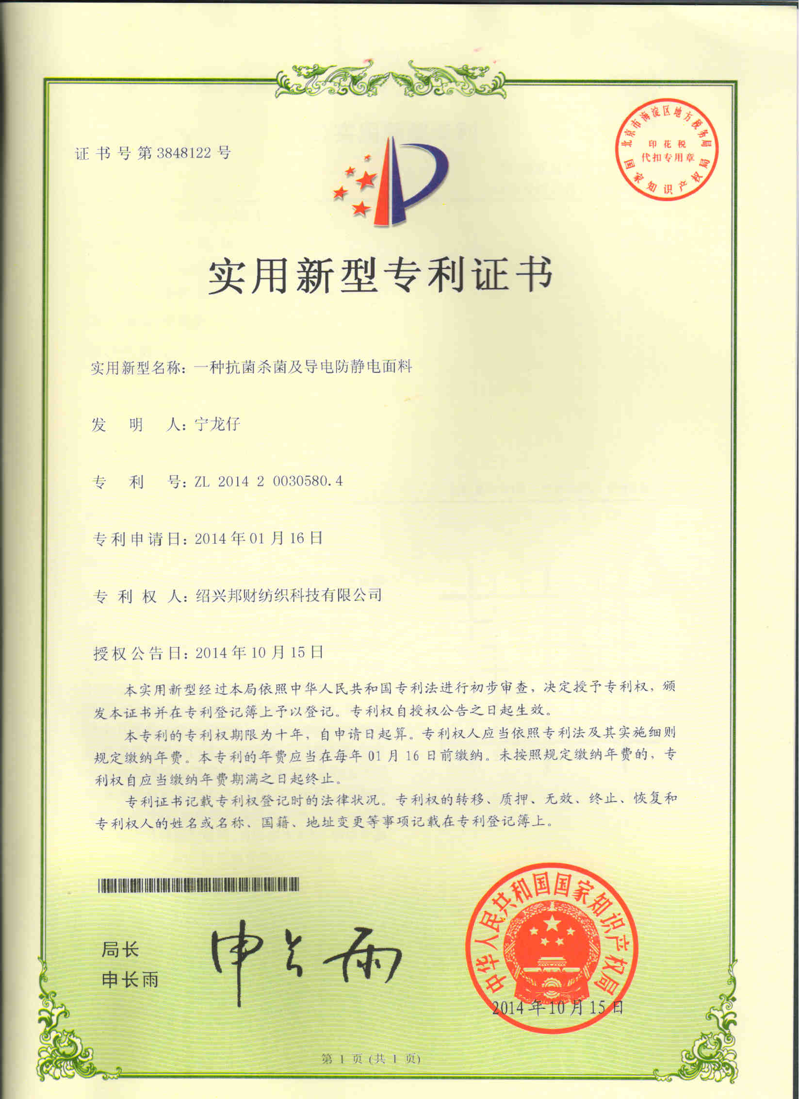 公司又一產品專利申請成功