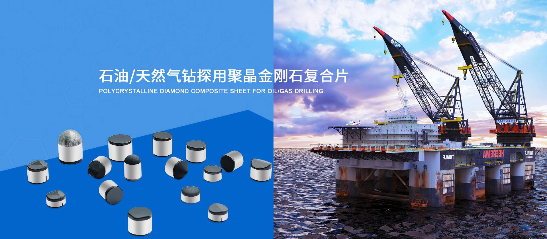 河南四方達超硬材料股份有限公司