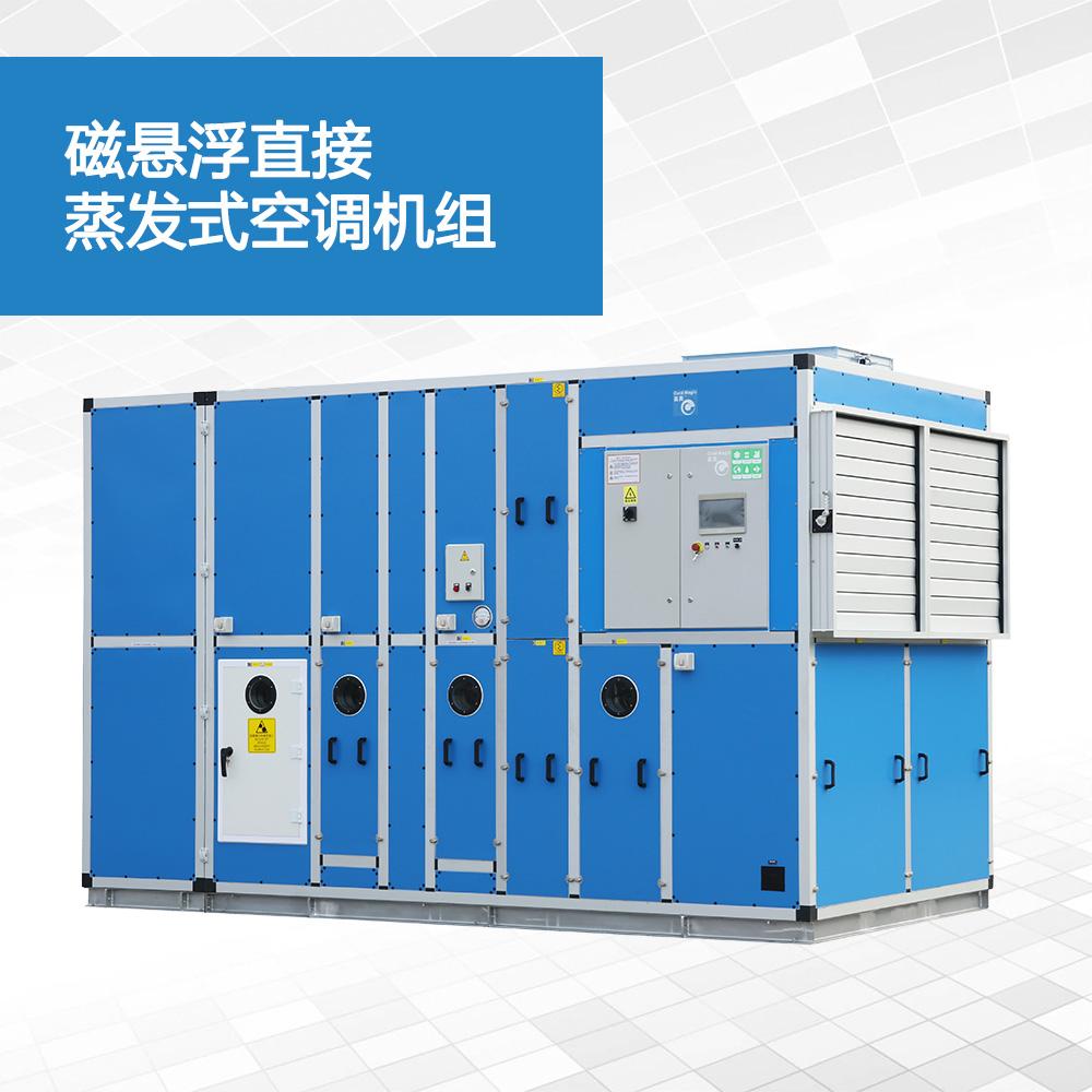 磁悬浮直接蒸发式空调机组