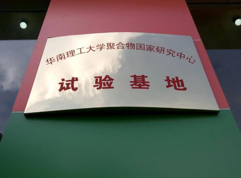 華南理工實驗基地牌