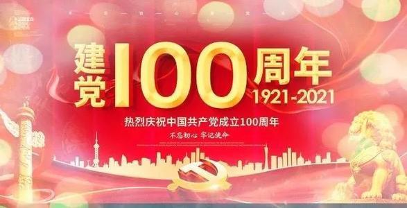 公司(CZICC)黨委召開黨史學習教育動員大會