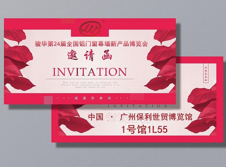 駿華誠邀您參觀第24屆全國鋁門窗幕墻博覽會