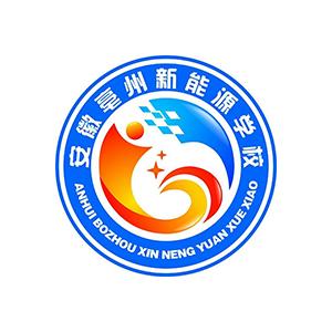 安徽亳州新能源學校