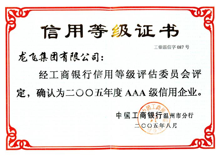 AAA证书(集团)