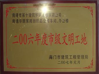 2006年度市級文明工地