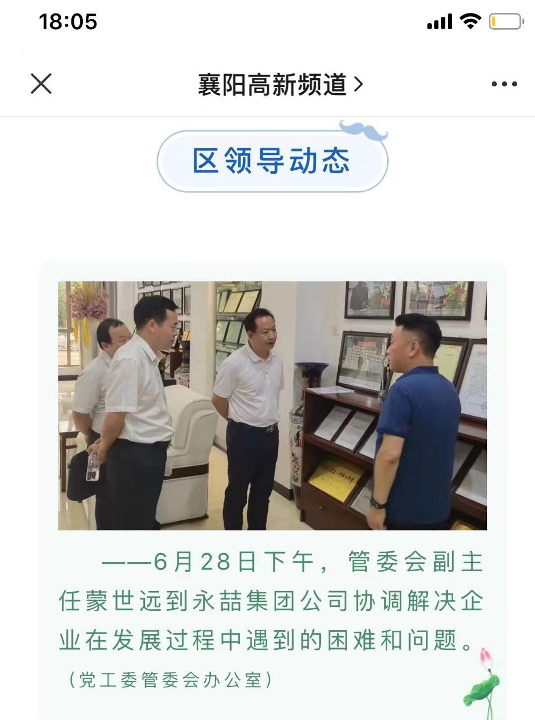 襄陽市高新區管委會副主任蒙楊遠到訪湖北永喆集團
